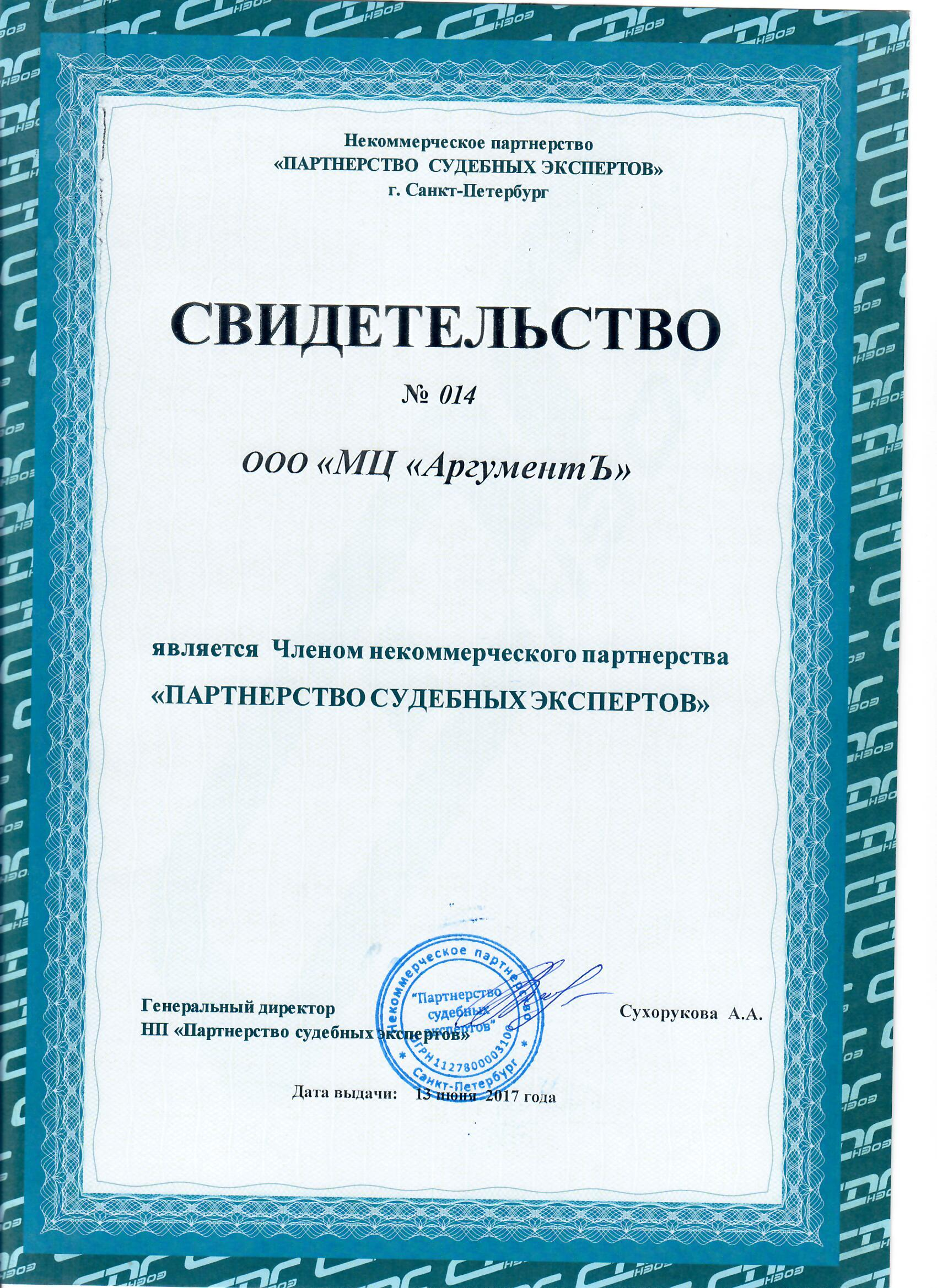 Изображение Партнерство - Св-во НОВОЕ